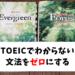 TOEIC900点まで上がった「Forest」「Evergreen」の使い方。なんで英文法をやるとTOEICの点数があがるのか?